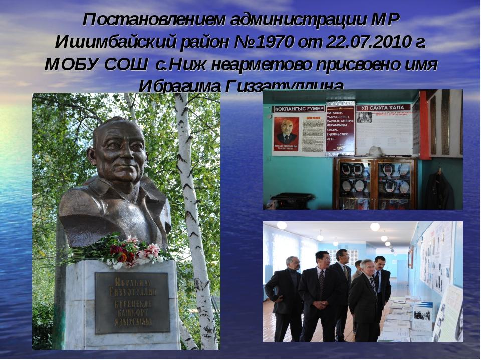 Постановлением администрации МР Ишимбайский район № 1970 от 22.07.2010 г. МОБ...