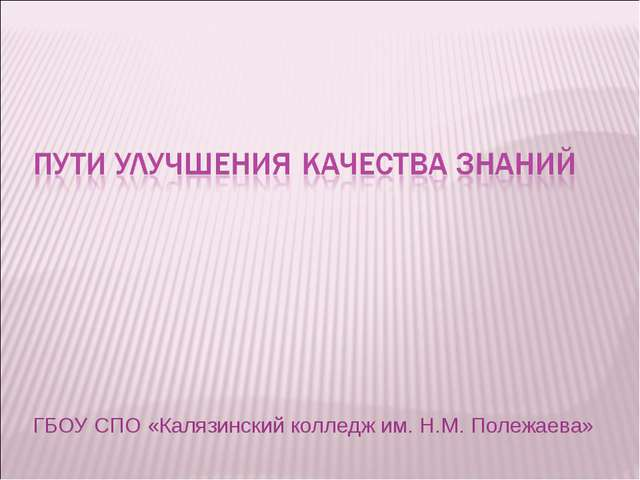 ГБОУ СПО «Калязинский колледж им. Н.М. Полежаева»