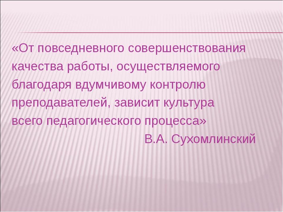«От повседневного совершенствования качества работы, осуществляемого благода...