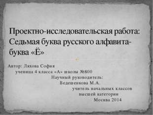 Автор: Ляхова София ученица 4 класса «А» школы №800 Научный руководитель: Вед