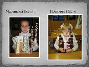 Маренкова Ксения Новикова Настя