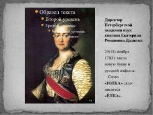 29(18) ноября 1783 г ввела новую букву в русский алфавит. Слово «IОЛКА» стало