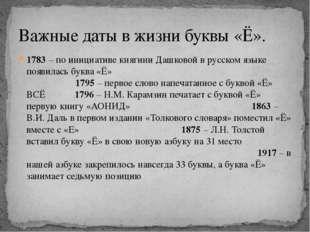 1783 – по инициативе княгини Дашковой в русском языке появилась буква «Ё» 179