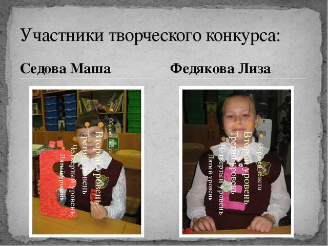 Седова Маша Участники творческого конкурса: Федякова Лиза