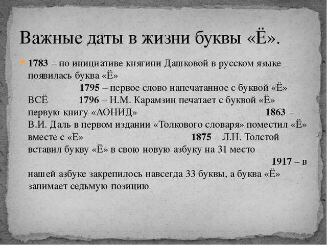 1783 – по инициативе княгини Дашковой в русском языке появилась буква «Ё» 179...
