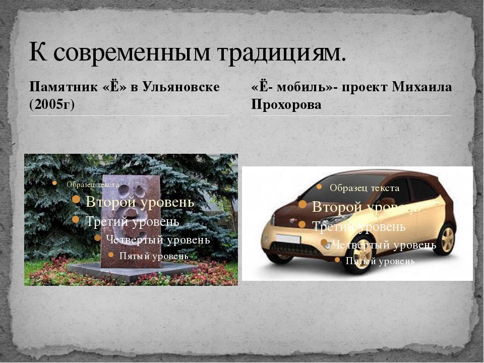 Памятник «Ё» в Ульяновске (2005г) К современным традициям. «Ё- мобиль»- проек...