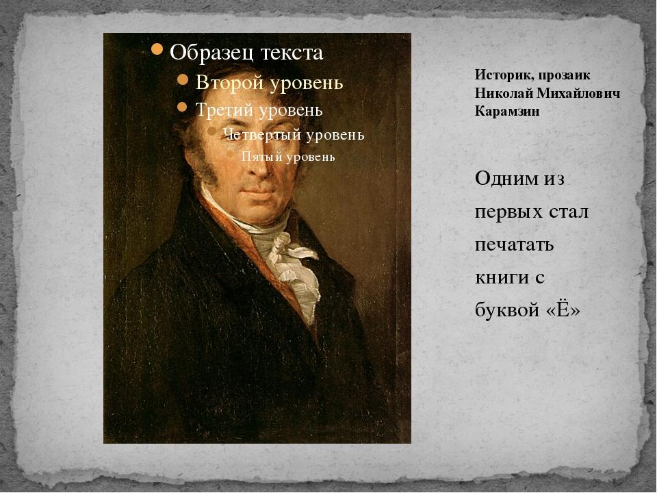 Одним из первых стал печатать книги с буквой «Ё» Историк, прозаик Николай Мих...