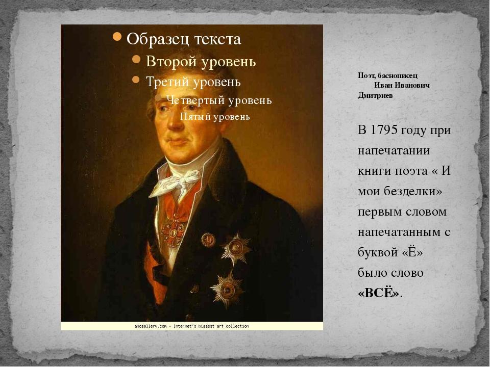 В 1795 году при напечатании книги поэта « И мои безделки» первым словом напеч...
