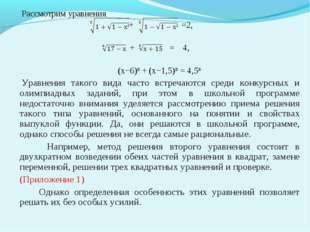 Рассмотрим уравнения + =2, + = 4, (x−6)10 + (x−1,5)10 = 4,510. Уравнения та