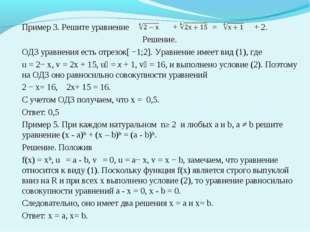 Пример 3. Решите уравнение + = + 2. Решение. ОДЗ уравнения есть отрезок[ −1;