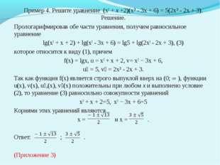 Пример 4. Решите уравнение (х2 + х +2)(x² - 3х + 6) = 5(2x² - 2х + 3). Решени