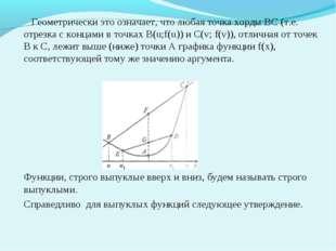 Геометрически это означает, что любая точка хорды ВС (т.е. отрезка с концами