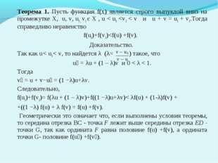 Теорема 1. Пусть функция f(х) является строго выпуклой вниз на промежутке X,