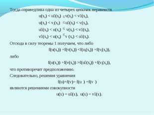 Тогда справедлива одна из четырех цепочек неравенств u(х0) < u₁(х0) v(x0) < v