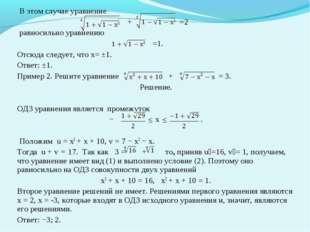 В этом случае уравнение + =2 равносильно уравнению =1. Отсюда следует, что x