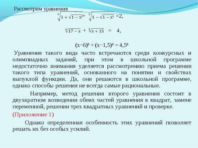 Рассмотрим уравнения + =2, + = 4, (x−6)10 + (x−1,5)10 = 4,510. Уравнения та...