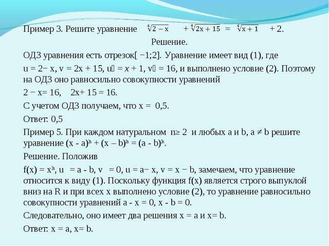 Пример 3. Решите уравнение + = + 2. Решение. ОДЗ уравнения есть отрезок[ −1;...