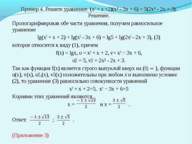 Пример 4. Решите уравнение (х2 + х +2)(x² - 3х + 6) = 5(2x² - 2х + 3). Решени...
