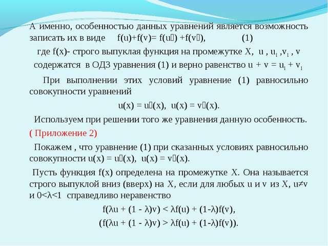 А именно, особенностью данных уравнений является возможность записать их в ви...