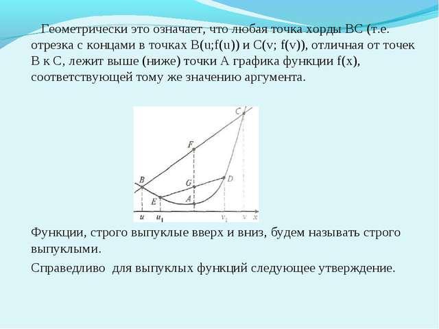 Геометрически это означает, что любая точка хорды ВС (т.е. отрезка с концами...