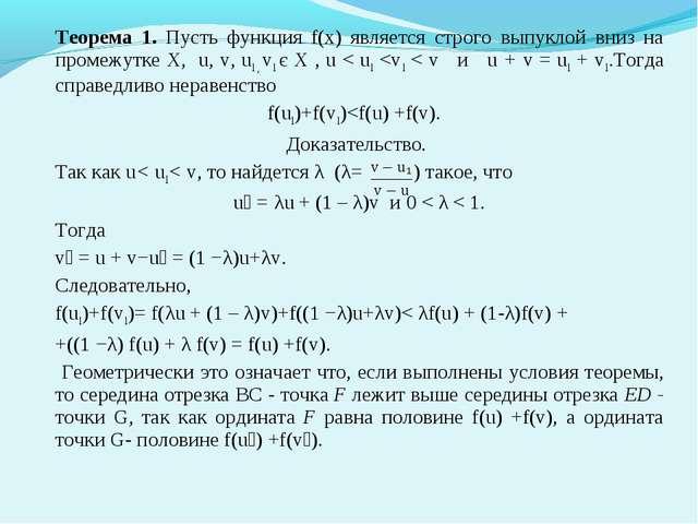 Теорема 1. Пусть функция f(х) является строго выпуклой вниз на промежутке X,...