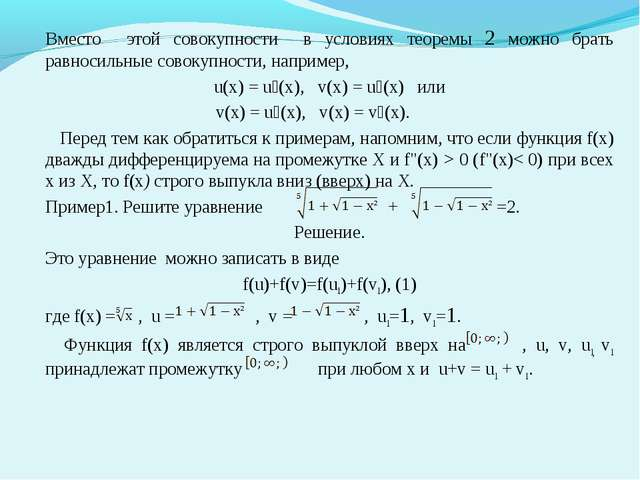 Вместо этой совокупности в условиях теоремы 2 можно брать равносильные совоку...
