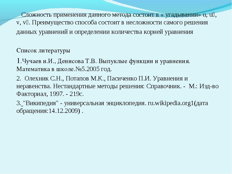Сложность применения данного метода состоит в « угадывании» u, u₁, v, v₁. Пр...