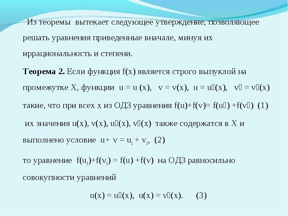 Из теоремы вытекает следующее утверждение, позволяющее решать уравнения прив...