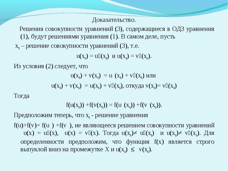 Доказательство. Решения совокупности уравнений (3), содержащиеся в ОДЗ уравне...