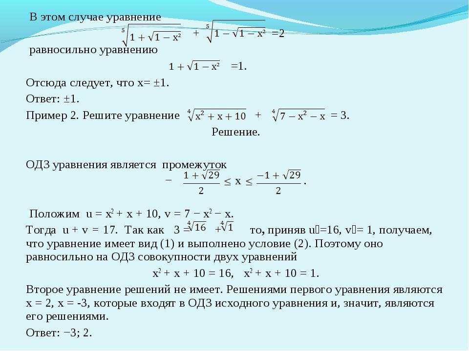 В этом случае уравнение + =2 равносильно уравнению =1. Отсюда следует, что x...