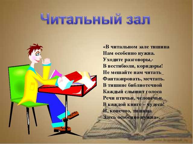 «В читальном зале тишина Нам особенно нужна. Уходите разговоры,- В вестибюли,...