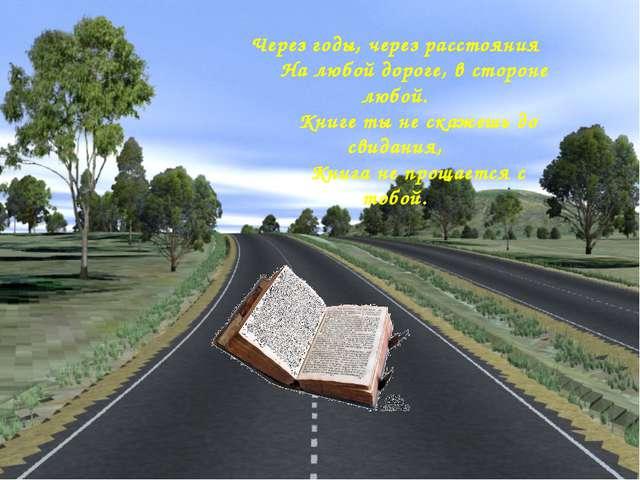 Через годы, через расстояния На любой дороге, в стороне любой. Книге ты не ск...