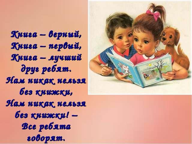 Книга – верный, Книга – первый, Книга – лучший друг ребят. Нам никак нельзя б...