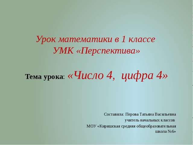 Урок математики в 1 классе УМК «Перспектива» Тема урока: «Число 4, цифра 4»...