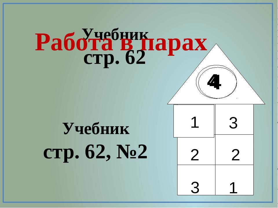 Учебник стр. 62 Учебник стр. 62, №2 Работа в парах