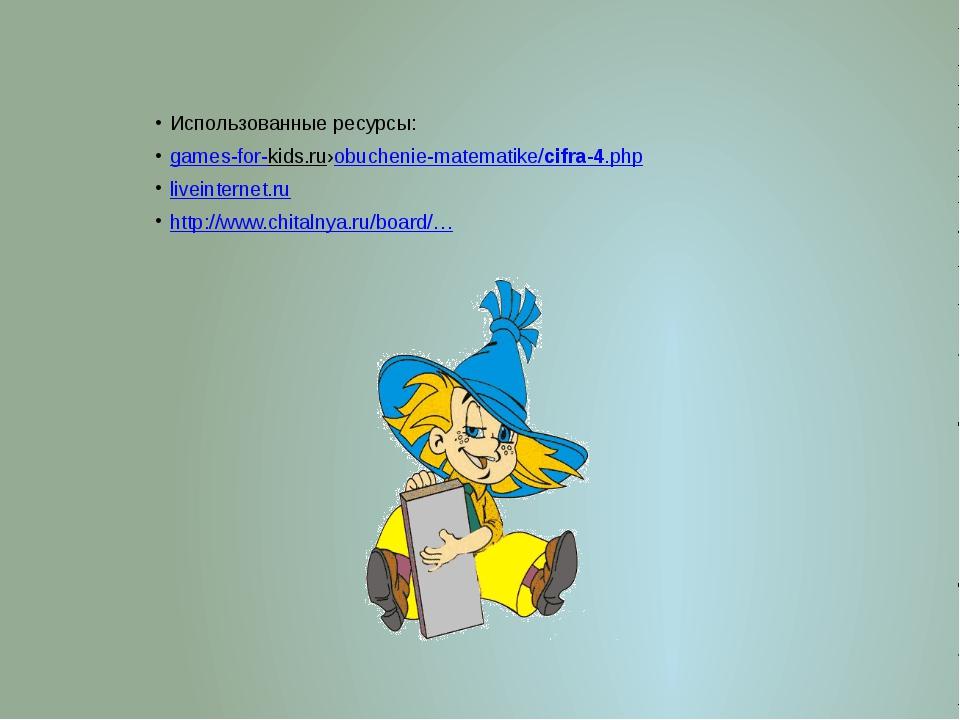 Использованные ресурсы: games-for-kids.ru›obuchenie-matematike/cifra-4.php li...