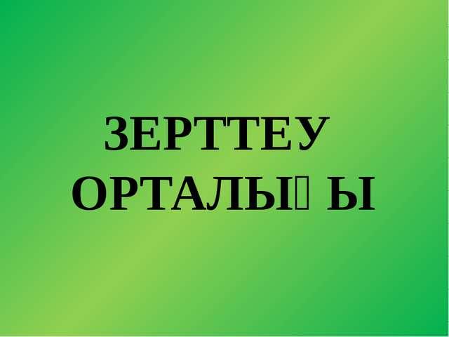 ЗЕРТТЕУ ОРТАЛЫҒЫ