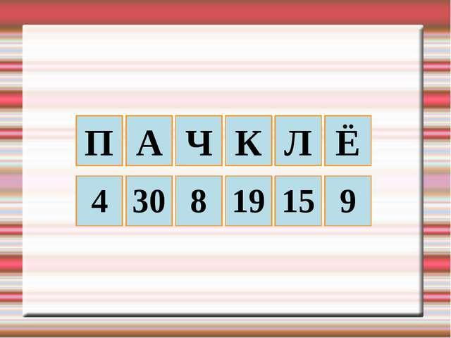 П А Ч К Л Ё 9 15 19 8 30 4