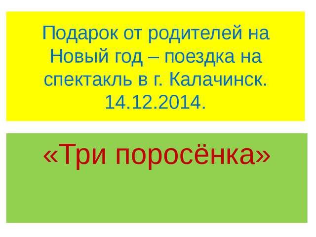 Подарок от родителей на Новый год – поездка на спектакль в г. Калачинск. 14.1...