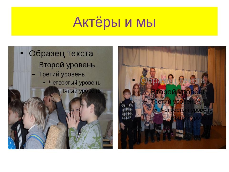 Актёры и мы
