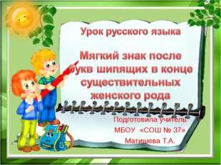 Подготовила учитель МБОУ «СОШ № 37» Матишева Т.А.