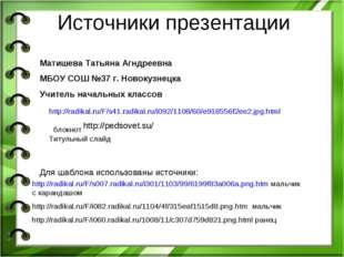 Источники презентации http://radikal.ru/F/s41.radikal.ru/i092/1108/60/e918556