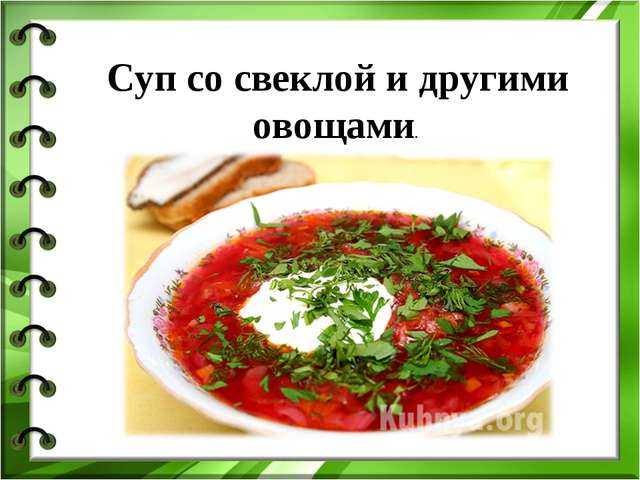 Суп со свеклой и другими овощами.