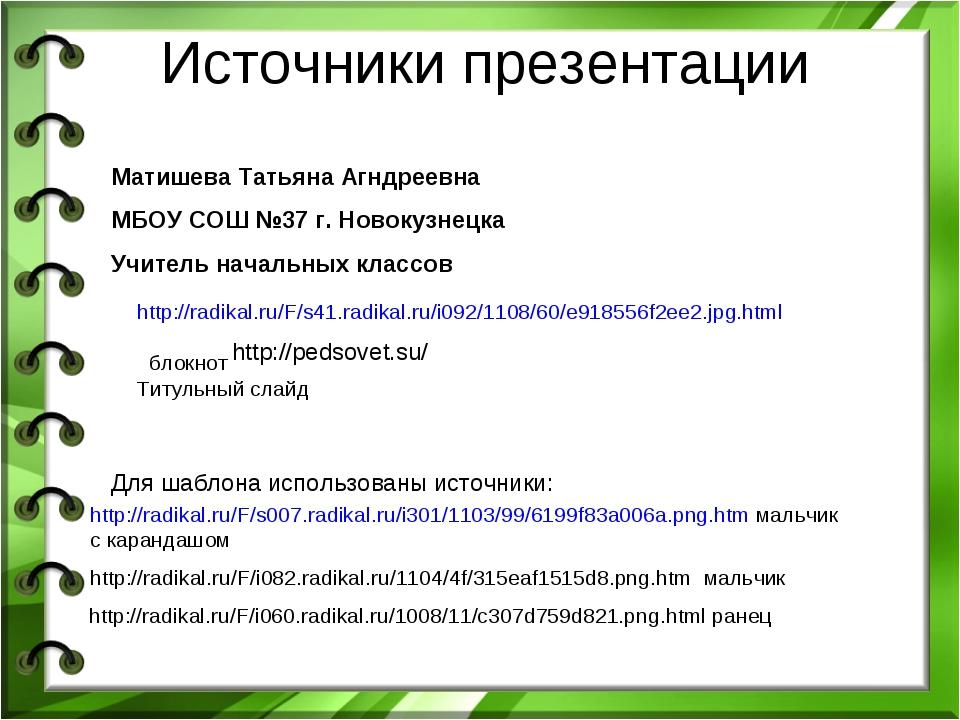 Источники презентации http://radikal.ru/F/s41.radikal.ru/i092/1108/60/e918556...