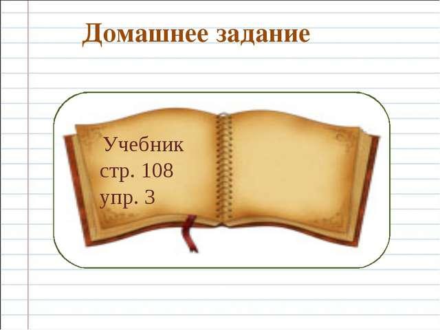 Домашнее задание Учебник стр. 108 упр. 3