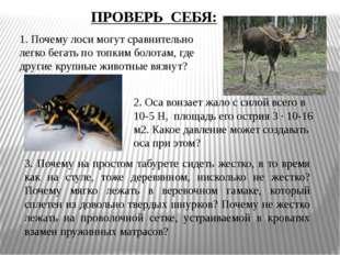 1. Почему лоси могут сравнительно легко бегать по топким болотам, где другие