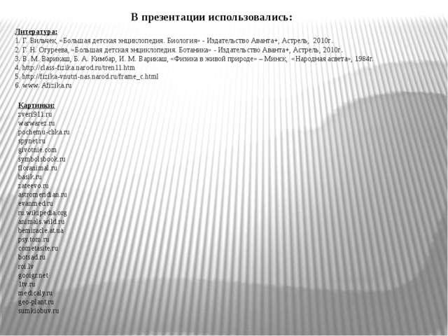 В презентации использовались: Литература: 1. Г. Вильчек, «Большая детская энц...
