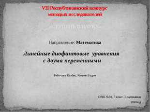 Направление: Математика     Бабочиев Казбек, Кокоев Вадим  СОШ №50, 7 к