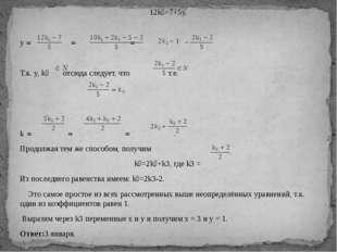 12k₁=7+5y, y = = = . Т.к. y, k₁ отсюда следует, что т.е. k₁= = = . Продолжая