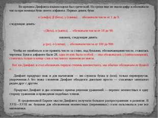 Во времена Диофанта языком науки был греческий. Но греки еще не знали цифр и